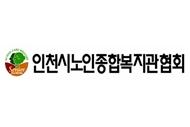 인천노인복지.jpg